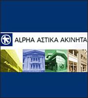Alpha Αστικά Ακίνητα: Αύξηση 62% στα καθαρά κέρδη τριμήνου