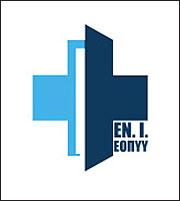 Αδύνατη η εξυπηρέτηση ασφαλισμένων «καταγγέλλουν» οι ιατροί ΕΟΠΥΥ