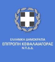 Επιτροπή Κεφαλαιαγοράς: Πρόστιμο €230.000 στη Viohalco