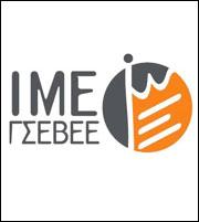 ΙΜΕ ΓΣΕΒΕΕ: Σε οικονομική ασφυξία τα νοικοκυριά