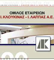 Στις 18 Ιουνίου η γενική συνέλευση της Κλουκίνας