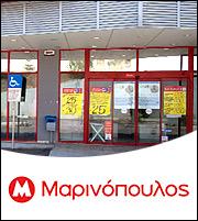 Μαρινόπουλος: Εκδικάστηκε η αίτηση διάσωσης