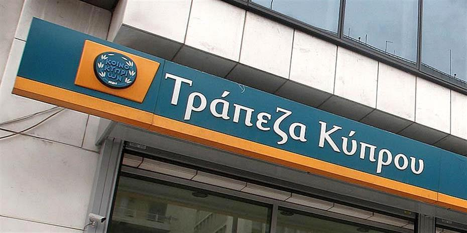 Τράπεζα Κύπρου: Υποβάθμιση σε hold από τη Wood