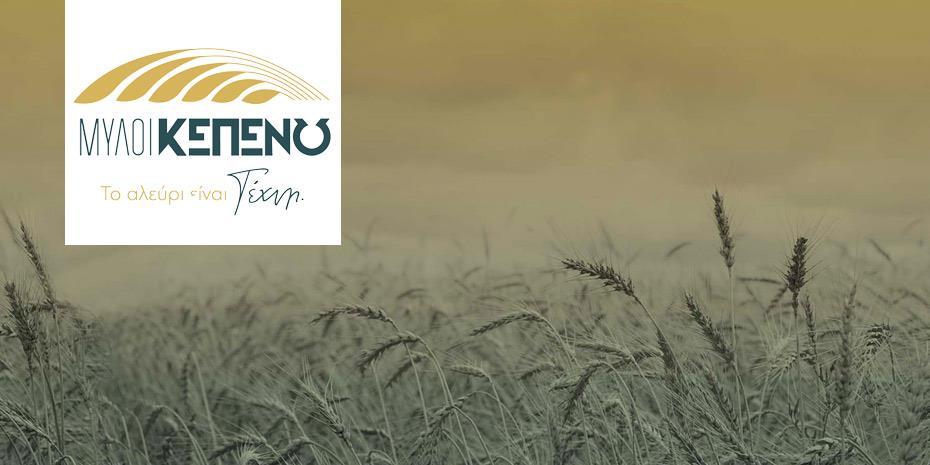 Μύλοι Κεπενού: Στις 8 Ιουνίου η ΓΣ για τη διανομή μερίσματος