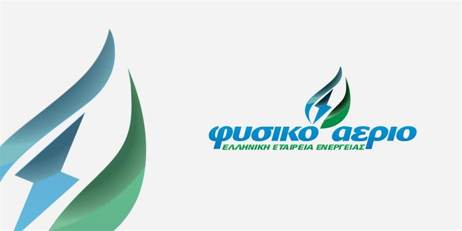 Διάκριση για τη Φυσικό Αέριο στα Corporate Affairs Excellence Awards