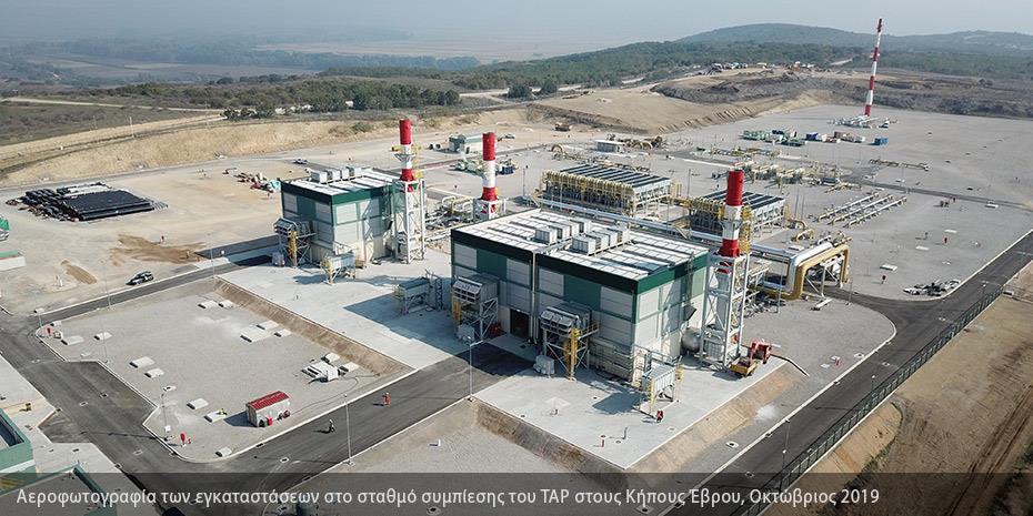 TAP: Γεμίζει φυσικό αέριο το σύνολο του ελληνικού τμήματος