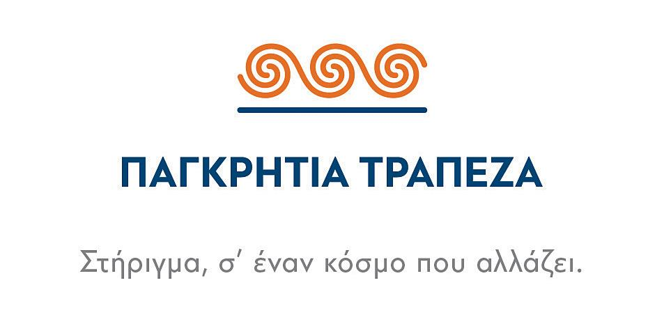 Η Παγκρήτια συμμετέχει στο Πρόγραμμα «Γέφυρα» του Ελληνικού Δημοσίου