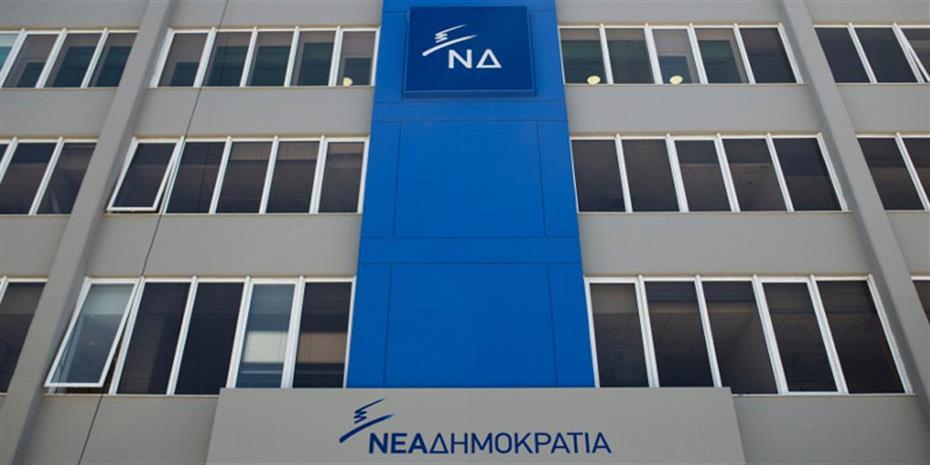 ΝΔ: Θεωρούμε αυτονόητη την ελληνική στήριξη στην υποψηφιότητα Μπακογιάννη