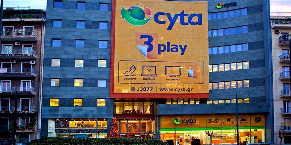 Cyta: Εκπτωση στους συνδρομητές που συνδέονται με την εταιρία ηλεκτρισμού ΚΕΝ