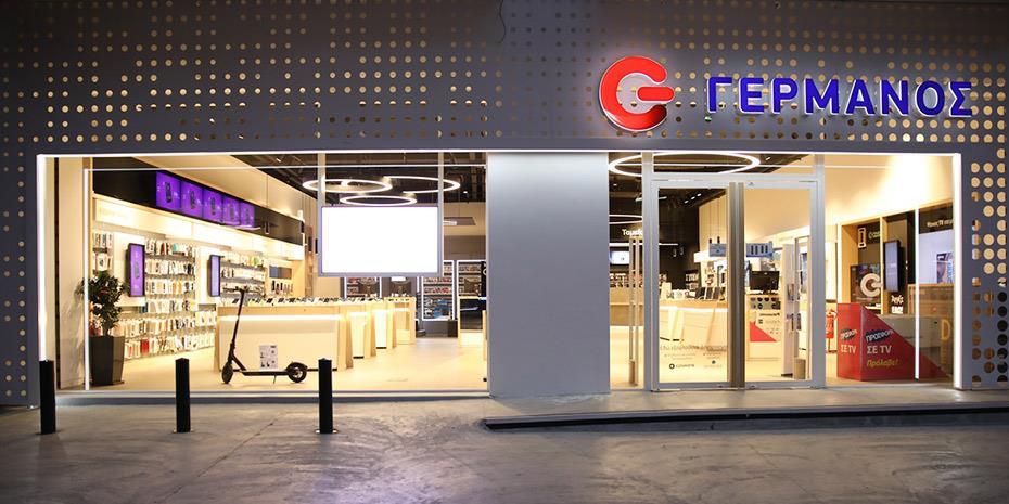 Καταστήματα Γερμανός: 40 χρόνια επιτυχημένης πορείας