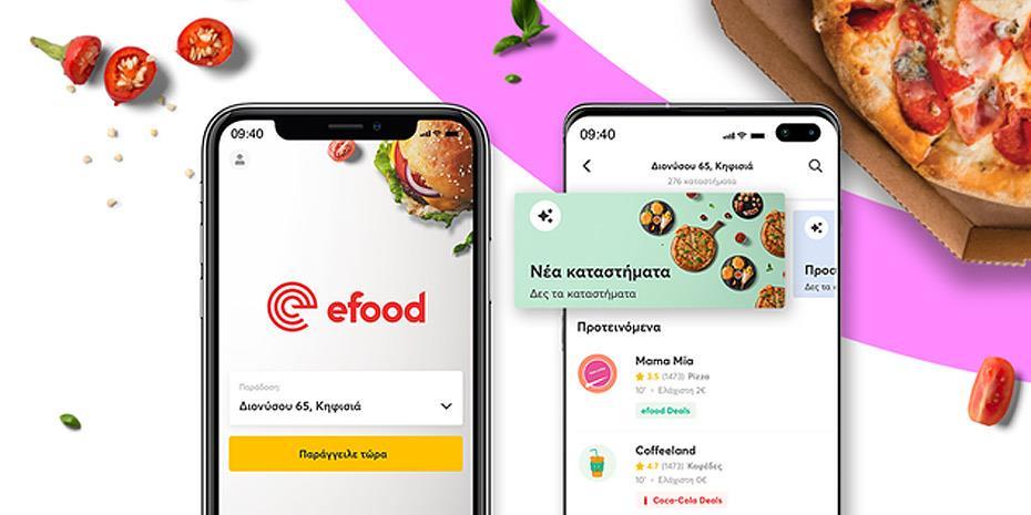 efood: Επεκτείνει τις υπηρεσίες διανομής mini market σε νέες περιοχές της Αθήνας