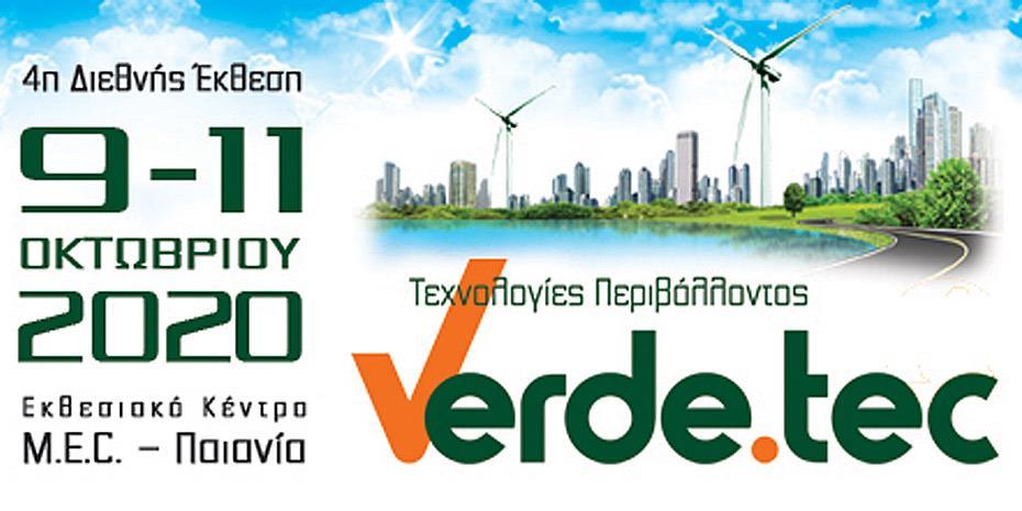 9 - 11 Οκτωβρίου 2020 στο MEC Παιανίαςη 4η διεθνής έκθεση «VERDE.TEC»