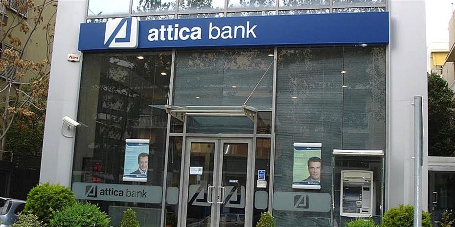 Attica Bank: Πτώση κερδών προ φόρων-προβλέψεων στα 56 εκατ. ευρώ