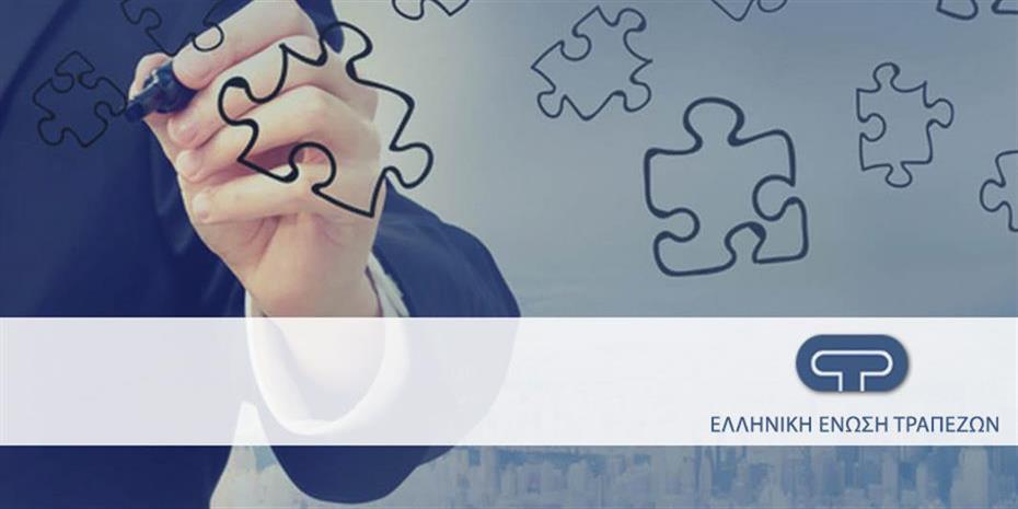 Τράπεζες: Τι ζητούν για πλειστηριασμούς, κατασχέσεις και επιταγές