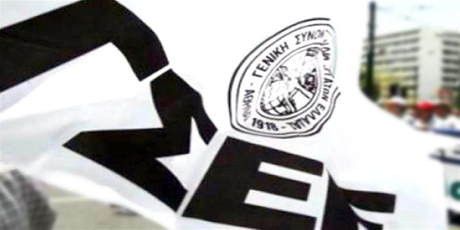 ΓΣΕΕ: Να σταματήσει ο εμπαιγμός των εργαζομένων του ΟΑΣΘ