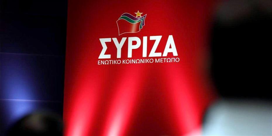 ΣΥΡΙΖΑ: Ευρωπαϊκό Συνέδριο για το μέλλον της ΕΕ
