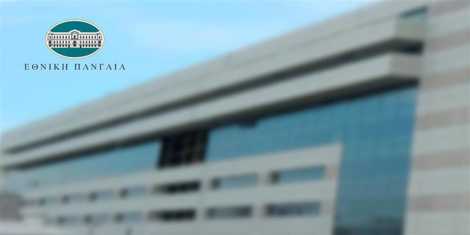 Αύξηση κεφαλαίου σχεδιάζει η Εθνική Πανγαία