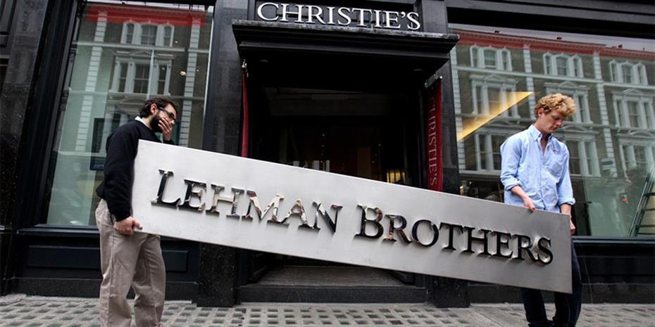 Η Lehman και οι έξυπνοι τρόποι για να πτωχεύσεις μια τράπεζα