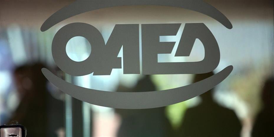 ΟΑΕΔ: Προσωρινοί πίνακες για 5.066 θέσεις πλήρους απασχόλησης