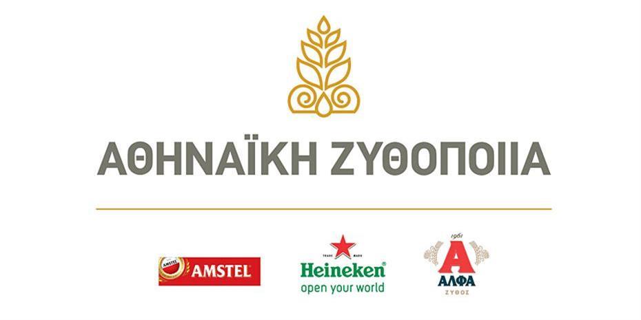 Επενδύσεις 43 εκατ. ευρώ δρομολογεί η Αθηναϊκή Ζυθοποιία