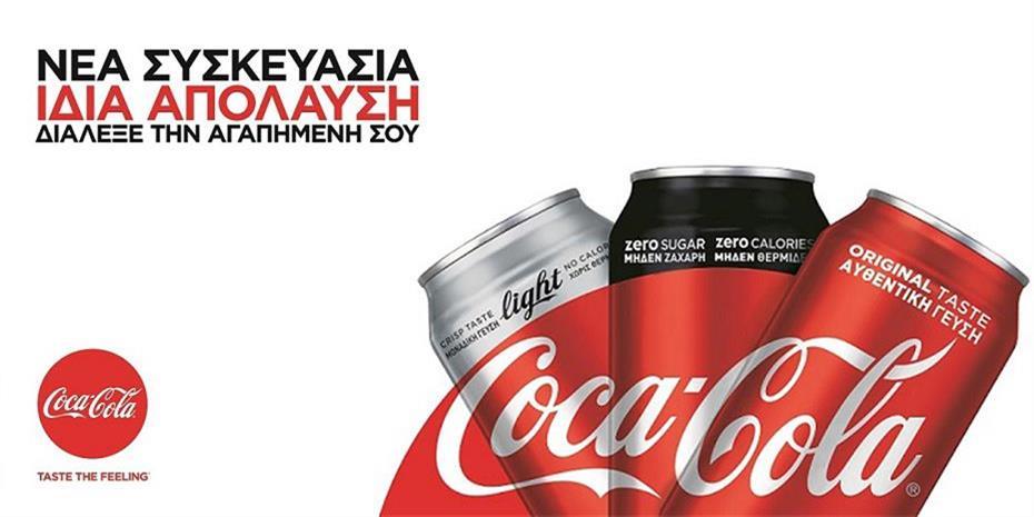 «O κόσμος μας αλλάζει, το ίδιο και η Coca-Cola»
