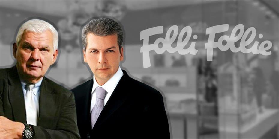 Folli Follie: Οι επιπλοκές από την απώλεια του πακέτουDufry