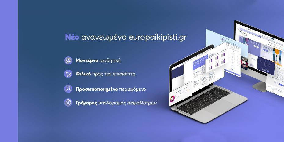 Ευρωπαϊκή Πίστη: Νέο ανανεωμένο europaikipisti.gr