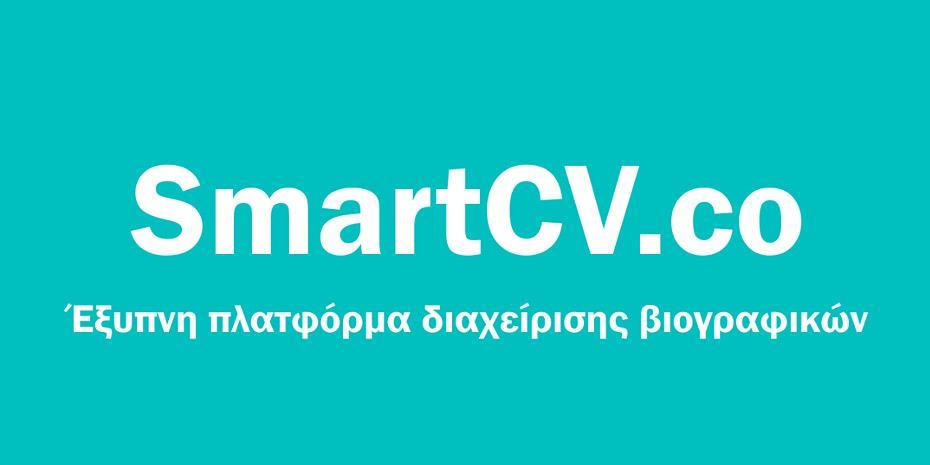«Εξυπνη» πλατφόρμα διαχείρισης βιογραφικών για επιχειρήσεις