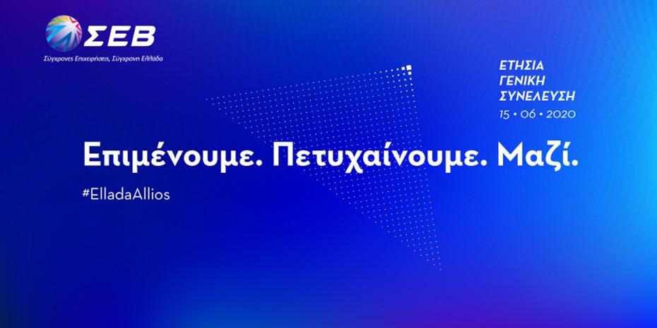 Σήμερα η διαδικτυακή Γενική Συνέλευση του ΣΕΒ