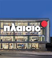 Κ. Γεράρδος (Πλαίσιο): Αύξηση 11,8% των πωλήσεων παρά τα κλειστά καταστήματα