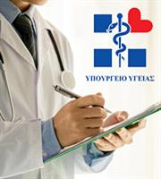 Υπ. Υγείας: 210 γιατροί ανταποκρίθηκαν στο κάλεσμα