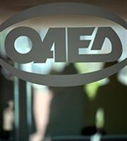 ΟΑΕΔ: Ξεκινά πρόγραμμα επιδότησης για 15.000 άνεργους