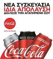 Coca-Cola 3Ε: Δύο σχολεία της Θεσ/νίκης ανακαίνισε το πρόγραμμα «Το Σχολείο που Θέλεις»