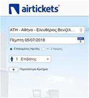 Airtickets-travelplanet24: Ο online «γάμος» και η ανώμαλη προσγείωση