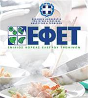 ΕΦΕΤ: Ανάκληση ποτηριού και πιάτου που πωλούνται στα Jumbo