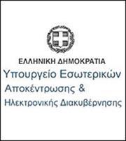 Διατίθενται 2,6 εκατ. ευρώ για προμήθεια από τους δήμους μηχανημάτων έργου